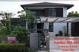 ขายบ้าน บ้านมัณฑนา ประชาอุทิศ 72  5 ห้องนอน ใน ทุ่งครุ, กรุงเทพ