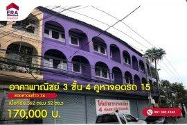 ให้เช่าอาคารพาณิชย์ ใน ลาดพร้าว, ลาดพร้าว ใกล้  MRT ภาวนา