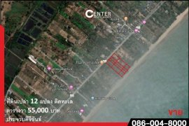 Land for sale in Prachuap Khiri Khan, Prachuap Khiri Khan