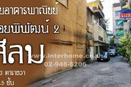 ขายเชิงพาณิชย์ 3 ห้องนอน ใน บางรัก, กรุงเทพ