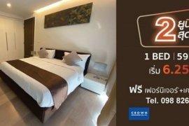 ขายคอนโด 1 ห้องนอน ใน คลองเตยเหนือ, วัฒนา ใกล้  BTS นานา