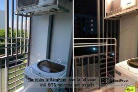 ให้เช่าคอนโด เดอะนิช ไอดี บางแค  1 ห้องนอน ใน บางแค, บางแค ใกล้  MRT บางแค