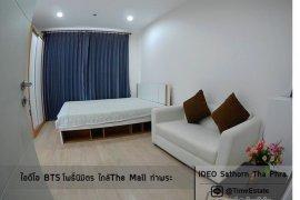 ให้เช่าคอนโด ไอดีโอ สาทร-ท่าพระ  1 ห้องนอน ใน ตลาดพลู, ธนบุรี ใกล้  BTS โพธิ์นิมิตร