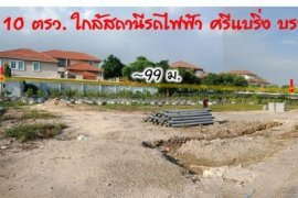 ขายที่ดิน ใน สำโรงเหนือ, เมืองสมุทรปราการ ใกล้  MRT ศรีแบริ่ง