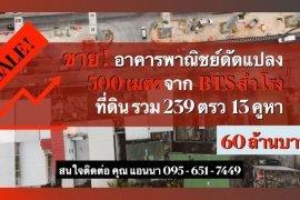 ขายเชิงพาณิชย์ 20 ห้องนอน ใน เมืองสมุทรปราการ, สมุทรปราการ ใกล้  MRT สำโรง