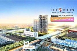ขายคอนโด ดิ ออริจิ้น ราม 209 อินเตอร์เชนจ์  1 ห้องนอน ใน มีนบุรี, มีนบุรี ใกล้  MRT มีนบุรี