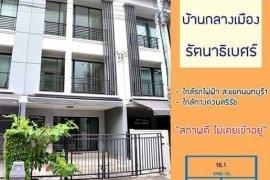 ขายหรือให้เช่าทาวน์เฮ้าส์ บ้านกลางเมือง รัตนาธิเบศร์  3 ห้องนอน ใน บางกระสอ, เมืองนนทบุรี ใกล้  MRT ศูนย์ราชการนนทบุรี