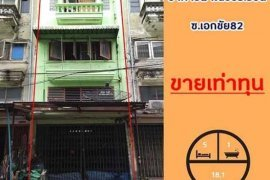 ขายเชิงพาณิชย์ 5 ห้องนอน ใน บางบอน, บางบอน