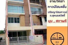 ขายหรือให้เช่าทาวน์เฮ้าส์ ปรัชญาโฮมทาวน์ รามอินทรา-มีนบุรี  3 ห้องนอน ใน มีนบุรี, มีนบุรี ใกล้  MRT เศรษฐบุตรบำเพ็ญ