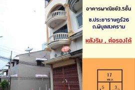 ขายเชิงพาณิชย์ 5 ห้องนอน ใน สวนใหญ่, เมืองนนทบุรี