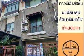 ขายทาวน์เฮ้าส์ 3 ห้องนอน ใน บางกระสอ, เมืองนนทบุรี