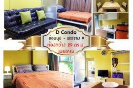 ให้เช่าคอนโด ดีคอนโด อ่อนนุช-พระราม 9  1 ห้องนอน ใน ประเวศ, ประเวศ ใกล้  Airport Rail Link บ้านทับช้าง