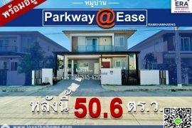 ขายบ้าน พาร์คเวย์ แอทอีซ รามคำแหง 190/1  3 ห้องนอน ใน มีนบุรี, มีนบุรี
