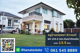 ขายบ้าน 3 ห้องนอน ใน บ้านใหม่, เมืองปทุมธานี