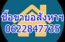 Siam Phaikhao
