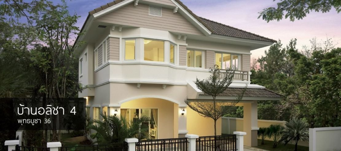 บ้านอลิชา 4