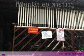 ที่ดิน สำหรับขาย ใน วังทองหลาง, กรุงเทพมหานคร
