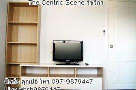 1 ห้องนอน คอนโดมิเนียม สำหรับขาย ใน เซ็นทริค ซีน รัชวิภา ใกล้  MRT พหลโยธิน