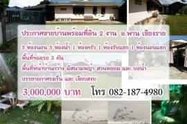 4 ห้องนอน บ้าน สำหรับขาย ใน เมืองพาน, พาน