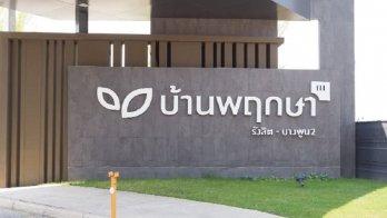 Baan Pruksa 111 Rangsit-Bang Phun 2