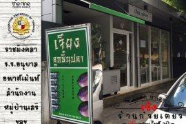 ร้านค้า สำหรับขาย ใน สวนหลวง, กรุงเทพมหานคร